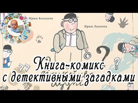 """""""Загадки детектива Щуки"""", Иржи Лапачек. Книга-комикс с детективными загадками"""