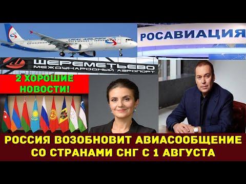 Россия возобновит авиасообщение со странами СНГ