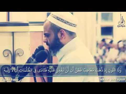 Quran voice omer abdullah