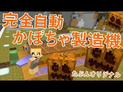 【カズクラ】自作!全自動かぼちゃ回収機がきたー!マ イクラ実況 PART682