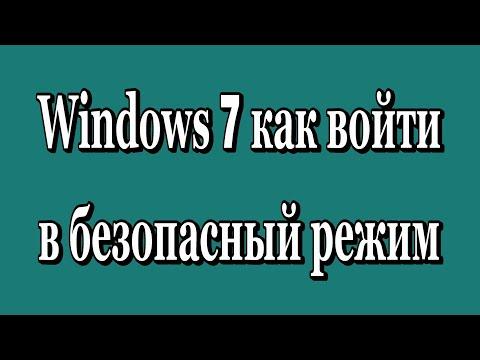 Как включить безопасный режим в windows 7