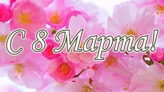 Видео-поздравление с 8 Марта! Мудрое и милое. :)