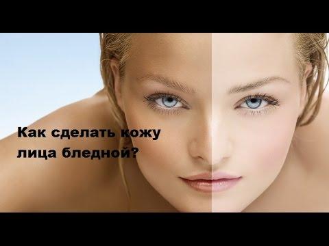 Как сделать кожу лица бледной