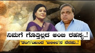 Exclusive|  Jayamala Reveals Ambareesh`s Secret | ಅಂಬಿ ರಹಸ್ಯ