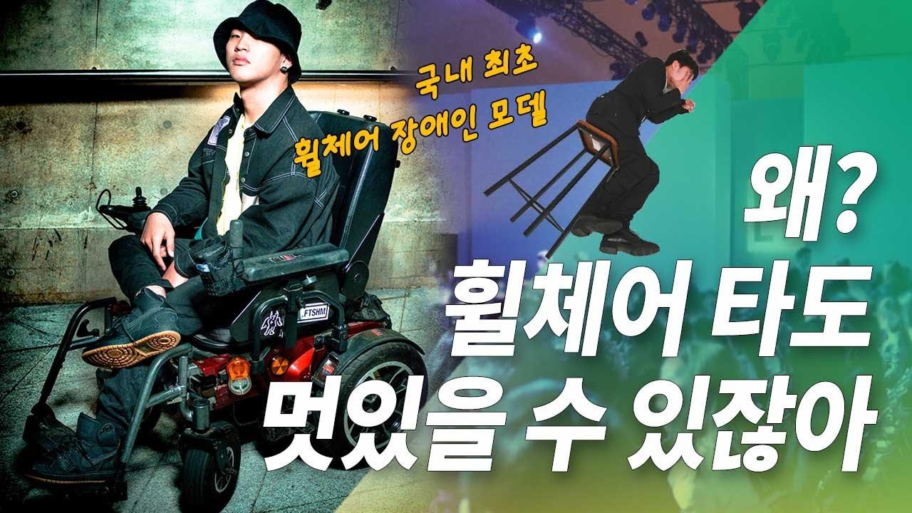 """[#터뷰]""""휠체어 타면 주눅들고 자존감도 낮을 것 같다고?"""""""