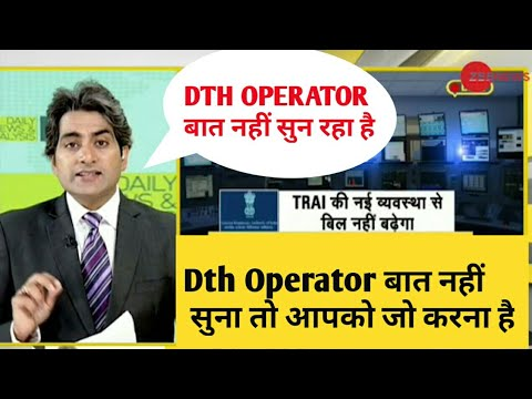 Trai Warning All Dth Operator||trai rules for cable tv 2019
