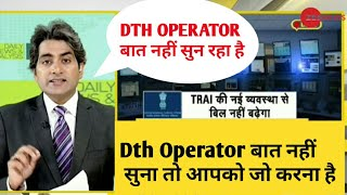 New Rules of DTH by TRAI