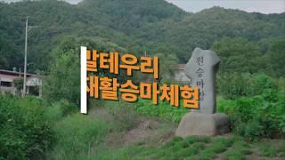 [말테우리] 재활승마체험 후기영상 | 농림수산식품교육문…