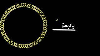 تصميم شاشة سوداء شيلة العيد / تهنئة عيد الفطر 2020شيلة العيد شاشه سوداء بدون حقوق
