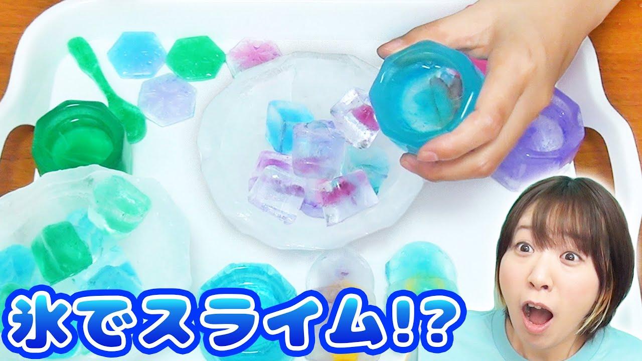 【DIY】全部氷!?w 丸ごと氷スライム作ってみた!!【slime】