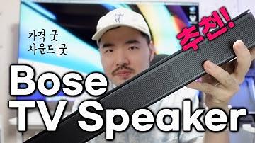 가격도 좋은데요? 새로나온 보스 스피커 추천! 사운드바, 블루투스 스피커 모두 되는 Bose TV Speaker