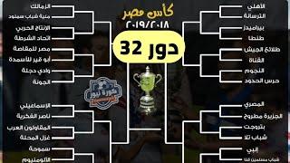مواعيد مباريات دور ال32 في كأس مصر 2018-2019