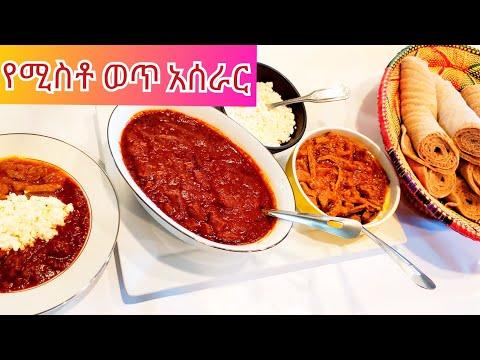 Ethiopian food how to make misto wat የሚስቶ ወጥ አሰራር