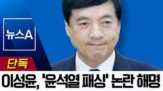 [단독]이성윤, '윤석열 패싱' 논란 해명…설 전날 밤 보고 | 뉴스A