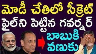 Governor Narasimhan Secret Report File Submitted To Narendra Modi   Taja30