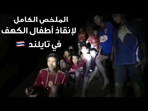 ملخص إنقاذ أطفال كهف الموت في تايلند ||  More boys carried out in Thailand cave rescue