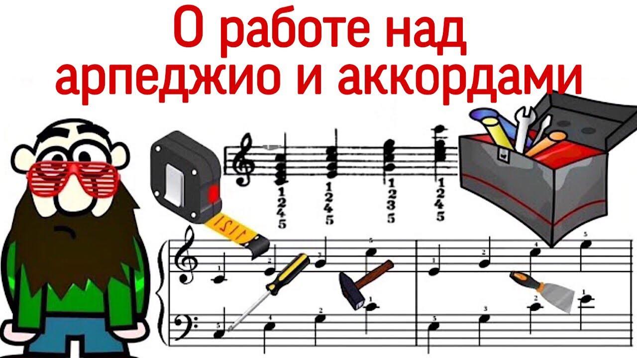 Таблица гамм аккордов и арпеджио