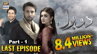 Do Bol | Last Episode | Part 1 | 5th May 2019 | ARY Digital Drama