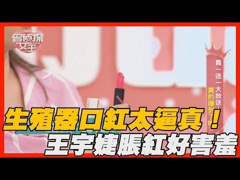 【精華版】生殖器口紅太逼真!王宇婕脹紅好害羞