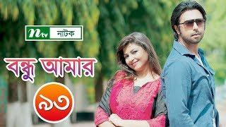 Bondhu Amar | বন্ধু আমার | EP 93 | Apurba | Jeni | Ahona | Niloy | NTV Popular Drama Serial