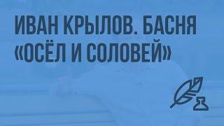"""Иван Крылов. Басня """"Осёл и Соловей"""". Видеоурок по литературе 6 класс"""