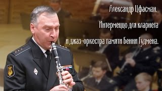Alexander Tsfasman. Intermezzo for clarinet and jazz orchestra in memory of benny Goodman.