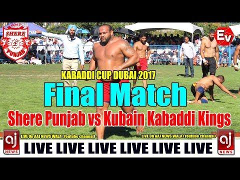Live Dubai Kabaddi Cup | Final Match | SHERE PUNJAB TRANSPORT WIN