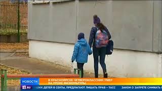 В Красноярске выясняют обстоятельства гибели школьника на уроке физкультуры