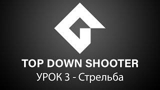 Видеокурс по GameMaker Studio 2 [3 урок] (Стрельба)