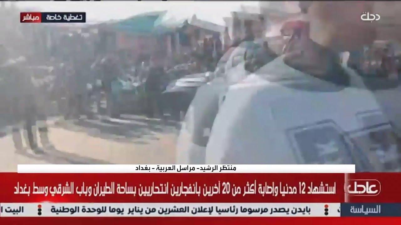 وسائل إعلام عراقية: 12 قتيلا وأكثر من 20 جريحا جراء التفجير الانتحاري #العربية  - نشر قبل 5 ساعة