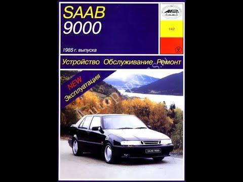 Руководство по ремонту  SAAB 9000