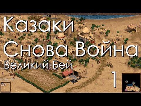 Казаки Снова Война Прохождение Великий Бей Часть 1 КАЗАКИ ВЕРНУЛИСЬ!