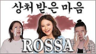 """Download [REVIEW] """"Rossa - Hati Yang Kau Sakiti (Korean Version)""""? 😢 (SUB : IDN, KOR)"""