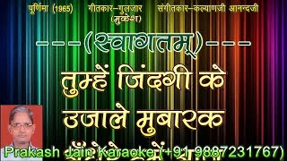 Tumhe Zindagi Ke Ujale Mubarak (2 Stanzas) Demo Karaoke With Hindi Lyrics (By Prakash Jain)