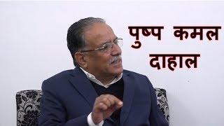 मलाई प्रधानमन्त्री बन्ने मोह छैन । Exclusive Interview with Puspa Kamal Dahal