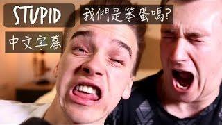 【中文字幕】我們是笨蛋嗎?(ARE WE STUPID?)