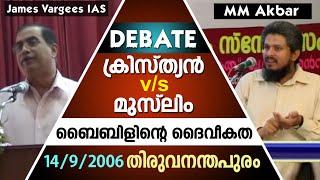 MM Akbar v/s James Vargeese & Vaegees Maliyekkal   Christian - Muslim Debate   Sep-2006   Trivandrum