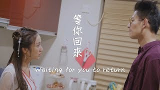等你回來 Waiting for you to return