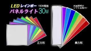 レインボーカラーLEDフラットパネルライト!薄型照明シーリング蛍光灯撮影にも使える! thumbnail