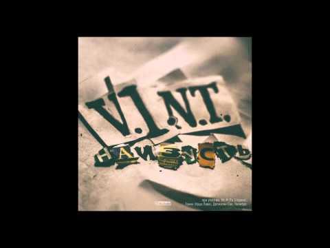 Песня Детка, Прощай (Ты берег левый я берег правый... Возможно смыслом стреляют слова... ) - V.1.n.T. (VИNT)