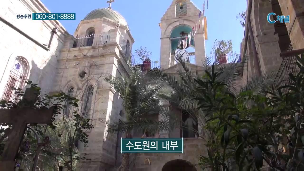 성지가 좋다 27회 제라스무스 수도원  - 이강근 박사