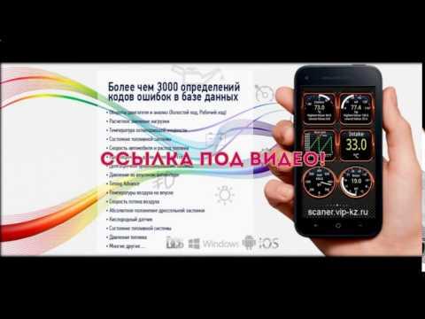 Купить мультимарочные сканеры для автомобилей