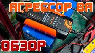 Обзор: Зарядное устройство Агрессор AGR/SBC-080 Brick 8A