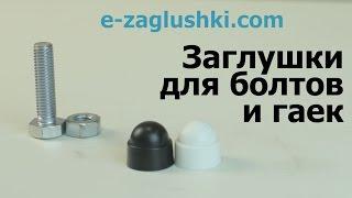 Заглушки для болтов и гаек(Купить заглушки для болтов и гаек поштучно Вы всегда можете у нас на сайте, с возможностью выбора цвета..., 2015-04-14T10:42:31.000Z)
