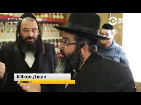 Умань: евреи возвращаются   #ВУКРАИНЕ
