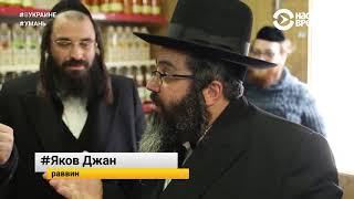 Умань: евреи возвращаются | #ВУКРАИНЕ