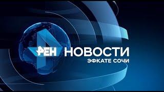 Новости Сочи Эфкате РЕН REN TV Выпуск от 10 10 2018