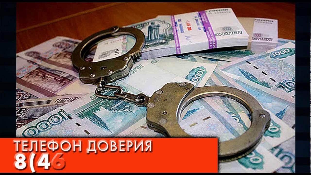 Антикоррупция