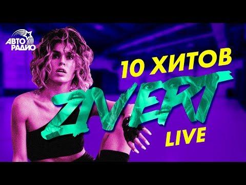 🅰️ 10 хитов Zivert LIVE