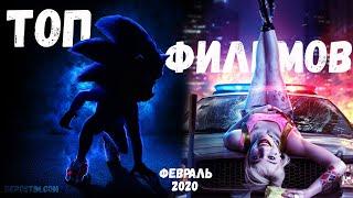 ТОП 9 ФИЛЬМОВ ФЕВРАЛЬ 2020 | ЛУЧШИЕ ФИЛЬМЫ 2020